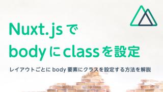 Nuxt js|存在しないURLのリクエストがあった時の処理|たのしい